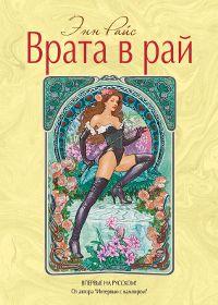 эротическая литература