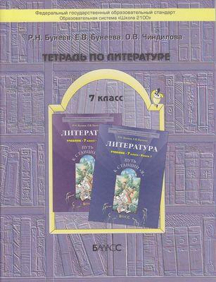 ГДЗ ГДЗ решебник по литературе 8 класс рабочая тетрадь Соловьёва (Ответы)