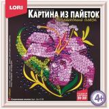 LORIКартинаИзПайеток Волшебный блеск. Сиреневая лилия (комплект материалов для изготовления) (в коробке) (от 4 лет) Ап018, (ООО