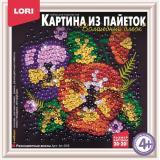 LORIКартинаИзПайеток Волшебный блеск. Разноцветные виолы (комплект материалов для изготовления) (в коробке) (от 4 лет) Ап016, (ООО