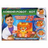 ОпытыИграемВместе Ловкий робот - кот (сборная модель) (25 деталей)  (комплектующие для изготовления) (в коробке)  (от 5 лет) TX-10007, (Shantou City Daxiang Plastic Toy Products Co., Ltd)