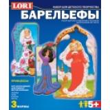 LORIБарельеф Принцессы (комплект материалов для изготовления) (в коробке) (от 5 лет) Н036, (ООО