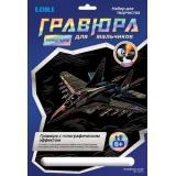 LORIГравюраГолографик Истребитель Су-35 (основа с контуром рисунка, штихель, инструкция) (от 6 лет) Гр214, (ООО