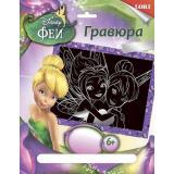 LORIГравюраSilver Disney Феи. Динь-Динь и Незабудка (основа с контуром рисунка, штихель, инструкция) (от 6 лет) Грд034, (ООО