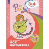 Радуга Соловьева Е.В. Моя математика (развив. кн. для детей мл. дошк. возраста, 3-4 года), (Просвещение, 2015), Обл, c.32