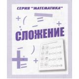Математика Сложение (рабочая тетрадь для дошкольника), (ИП Бурдина С.В.,Дом печати-Вятка, 2017), Обл, c.32