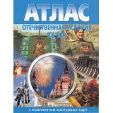 Атлас 10-11кл Отечественная история ХХ в.(+к/к), (ООО