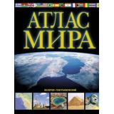 Атлас мира. Обзорно-географический (черный), (АСТ,Астрель,ДизайнИнформацияКартография, 2017), 7Б, c.168