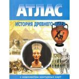 Атлас 5кл История Древнего мира (+к/к), (ООО