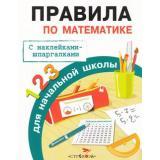 Бахметьева И.А. Правила по математике для начальной школы (+наклейки-шпаргалки), (Стрекоза, 2016), Обл, c.32