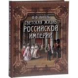 Вигель Ф.Ф. Светская жизнь Российской империи (