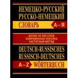 Немецко-русский, Русско-немецкий словарь (более 40 000 слов, современная лексика, частотный метод) (офсет) (м/ф)(3-е изд.), (ВАКО, 2019), 7Б, c.832