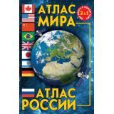 Атлас мира. Атлас России (2в1), (АСТ, 2017), Обл, c.160
