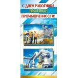 022146 С Днем работника нефтяной промышленности (евро, фольга), (МирПоздр)