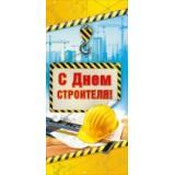 022143 С Днем строителя (евро, фольга), (МирПоздр)