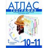 Атлас 10-11кл Экономическая и социальная география мира (составитель Банников С.), (Русское слово, 2016), Обл, c.75