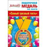 5253219 Медаль металлическая