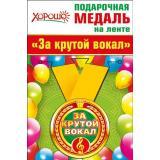 5253223 Медаль металлическая