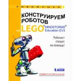 Робофишки Валуев А.А. Конструируем роботов на LEGO® MINDSTORMS® Education EV3 Робочист спешит на помощь!, (Лаборатория знаний, 2018), Обл, c.49