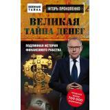 ВоеннаяТайна Прокопенко И.С. Великая тайна денег, (Эксмо, 2017), Обл, c.288