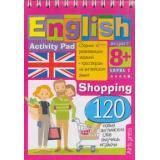IQУмныйБлокнот English Покупки (Shopping) (уровень 1) (сборник заданий+кроссворды на английском языке) (120 английских слов) (на спирали) (от 8 лет), (Айрис-пресс, 2016), Обл