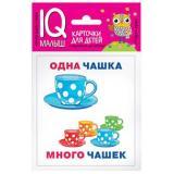 IQМалыш Один-много. Набор карточек для детей (карточки для детей с подсказками для взрослых), (Айрис-пресс, 2017), К