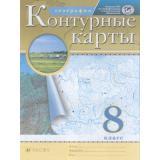 К/картыФГОС 8кл География России, (Дрофа,Изд-во ДиК, 2017), Обл, c.16