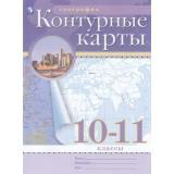 К/картыФГОС 10-11кл География, (Дрофа, РоссУчебник, 2018), Обл, c.16