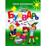 УчимсяИграя Бортникова Е.Ф. Букварь (от 4 до 6 лет), (Литур-К, 2018), 7Бц, c.96