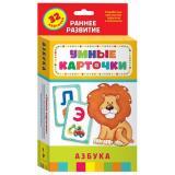 УмныеКарточки Азбука (32 карточки) (в коробке) (от 3 лет), (Росмэн/Росмэн-Пресс, 2018), Кор, c.32