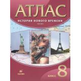 АтласФГОС 8кл История Нового времени ХIX в. (2-изд.), (Дрофа, РоссУчебник, 2018), Обл, c.32