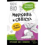 ВитаминнаяГрядка Распопов Г.Ф. Морковь и свекла на эко грядках. Урожай без химии, (Эксмо, 2018), Обл, c.32