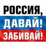 080192 Наклейки (Россия, давай! Забивай!), (МирПоздр)