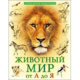 ЛучшаяДетскаяЭнциклопедия Животный мир от А до Я, (Проф-Пресс, 2018), 7Б, c.144