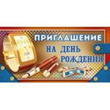 7347900 Приглашение на День рождения (мини, двойное, мужское), (ИмперияПоздр)