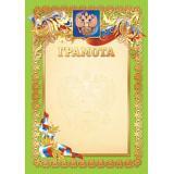 02442 Грамота (А4, вертикальный, герб, флаг, фольга), (Квадра)