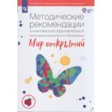 ИнститутСистемноДеятельностнойПедагогикиФГОС ДО методические рекомендации к комплексной образовательной программе дошкольного образования