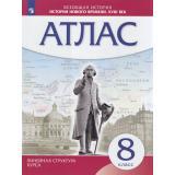 Атлас 8кл История нового времени XVII в (Линейная структура курса), (Дрофа, РоссУчебник, 2018), Обл, c.24