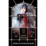 ЛюбовьИнтригаТайна-м Вербинина В. Драма в кукольном доме, (Эксмо, 2018), Обл, c.320