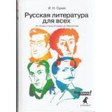 КлассноеЧтение Сухих И.Н. Русская литература для всех. От