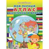 КнижкаСНаклейками Мой первый атлас мира. Все страны и флаги, (Омега, 2018), Обл, c.16