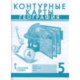 К/карты 5кл География (сост. Банников С., Домогацких Е.), (Русское слово, 2018), Обл, c.23