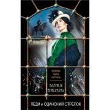 ЛюбовьИнтригаТайна-м Вербинина В. Леди и одинокий стрелок, (Эксмо, 2018), Обл, c.384