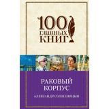 100ГлавныхКниг Солженицын А.И. Раковый корпус, (Эксмо, 2018), 7Б, c.544