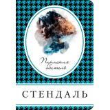 КнигаВСумочку-м Стендаль Пармская обитель, (Эксмо, 2018), Обл, c.720