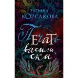 КоролеваМистическогоРомана-м Корсакова Т. Печать василиска, (Эксмо, 2018), Обл, c.352