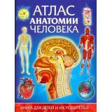 Атлас анатомии человека. Книга для детей и их родителей (Гуиди В.), (Владис, 2019), 7Бц, c.64