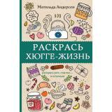 МагическаяАртТерапия Андерсен М. Раскрась хюгге-жизнь, (АСТ, 2019), Обл, c.128