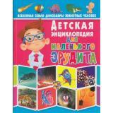 Детская энциклопедия для маленького эрудита, (Владис, 2019), 7Бц, c.96