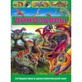 Динозавры. Путешествие в доисторический мир (Арредондо Ф.), (Владис, 2019), 7Бц, c.96